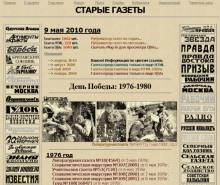 Archiv starých Ruských novin - СТАРЫЕ ГАЗЕТЫ